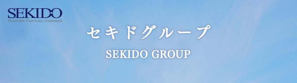 セキドグループ