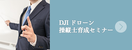 DJI ドローン操縦士育成セミナー