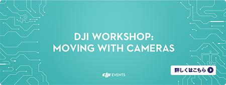 DJI New Pilot Experience(Osmo)
