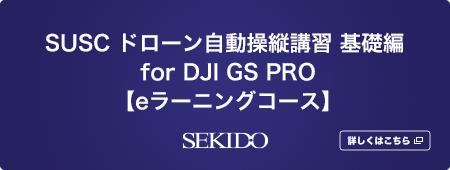 ドローン自動操縦講習 基礎編 for DJI GS PRO【eラーニングコース】