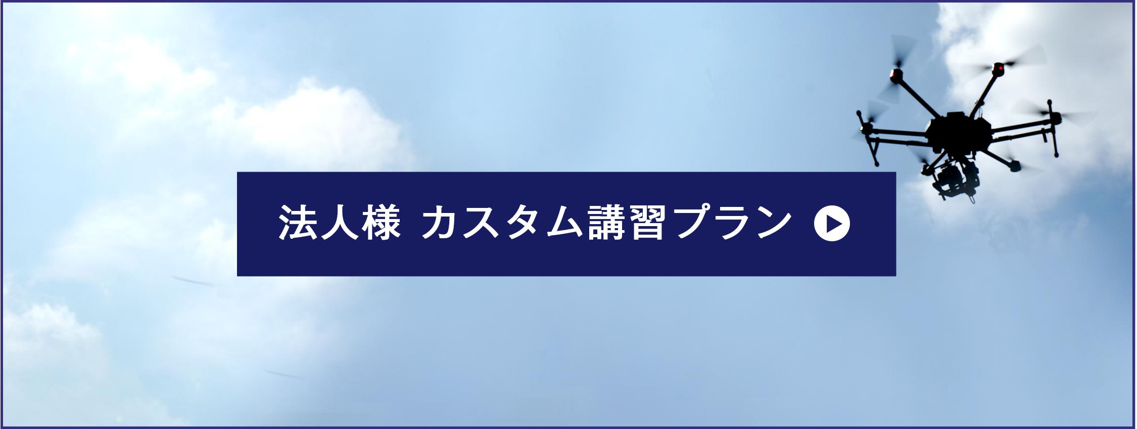 カスタム講習プラン(法人団体さま)