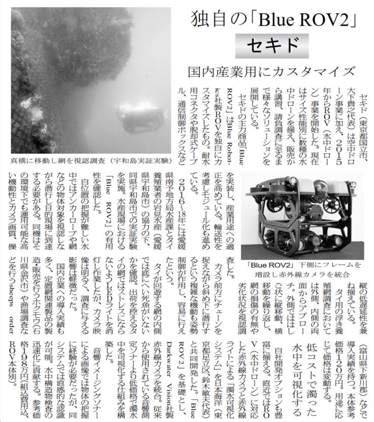 水産タイムス2020年6月1日号BlueROV2紹介記事