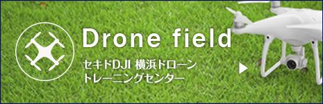 セキドDJI 横浜ドローントレーニングセンター
