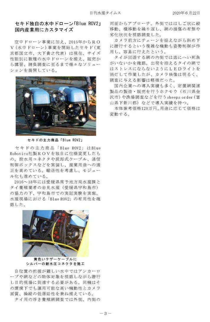 日刊速報水産タイムス 2020年6月22日号 BlueROV2 紹介記事