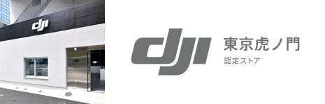 DJI認定ストア 東京虎ノ門