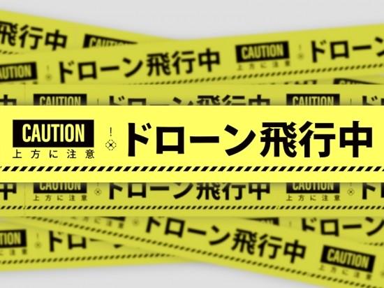 ドローン飛行中 標識テープ01