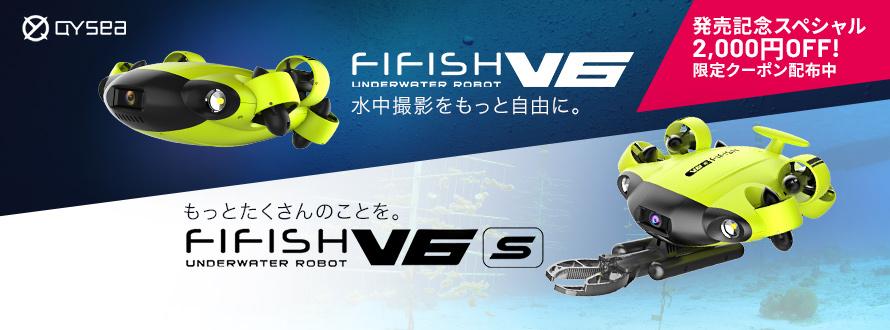 fifishV6シリーズ