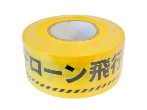 ドローン飛行中 標識テープ02s