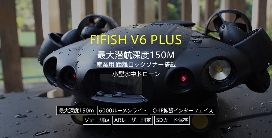 FIFISHV6PLUS_02