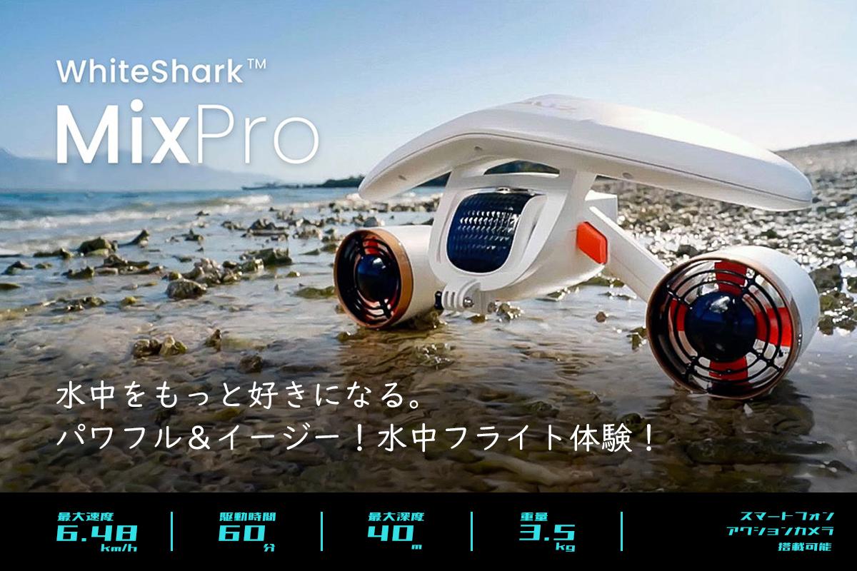 WhiteShark MixPro_01