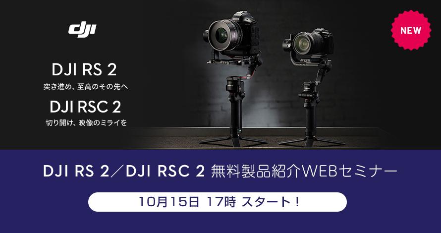 DJI RS 2・RSC 2 説明会タイトル