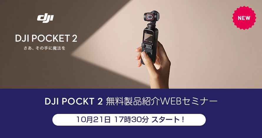 DJI Pocket 2 WEBセミナー