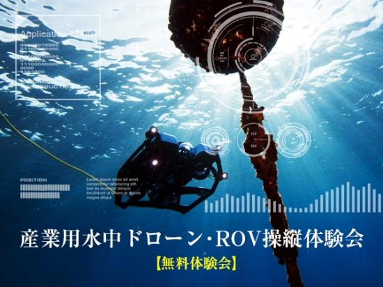 産業用水中ドローン・ROV操縦体験会_title
