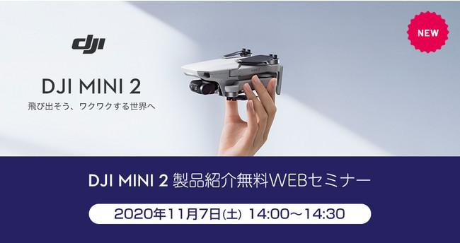 DJI Mini 2 オリジナルセット05