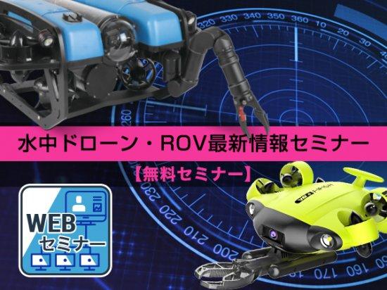 水中ドローン・ROV最新情報セミナー