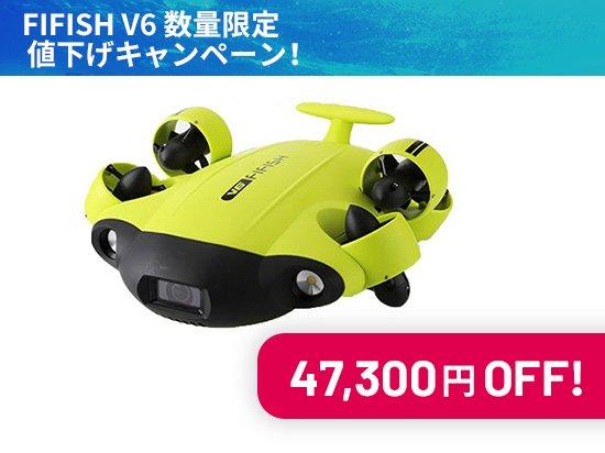 FIFISH V6シリーズダブルキャンペーン開始04