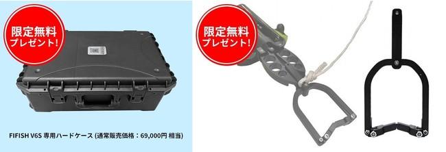 FIFISH V6シリーズダブルキャンペーン開始07