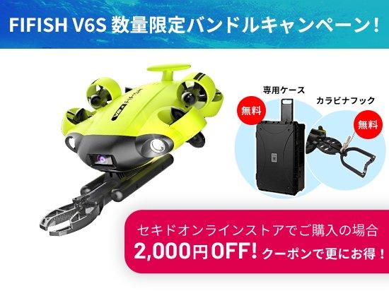 FIFISH V6シリーズダブルキャンペーン開始06