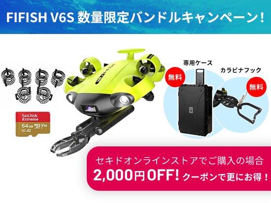 FIFISH V6シリーズダブルキャンペーン開始09
