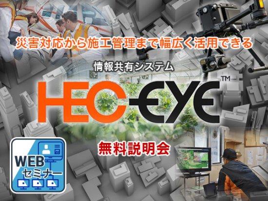 heceye共同セミナー01