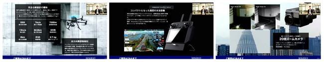 DJI Matrice 300 RTK 製品紹介セミナー動画公開02