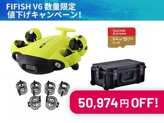 FIFISH V6シリーズダブルキャンペーン開始03