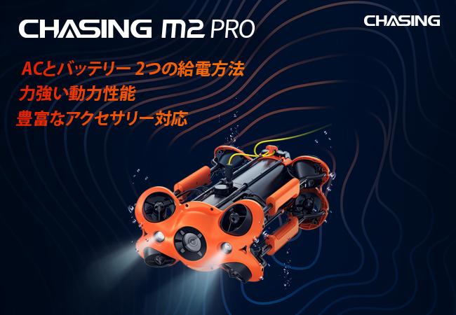 CHASING M2 PRO_jp2-1