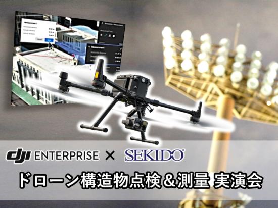 DJI Matrice 300 RTK 製品紹介セミナー動画公開04