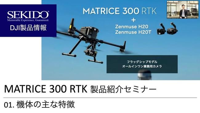DJI Matrice 300 RTK 製品紹介セミナー動画公開01