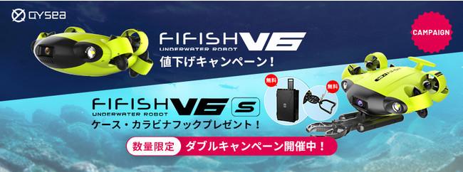 FIFISH V6シリーズダブルキャンペーン開始01