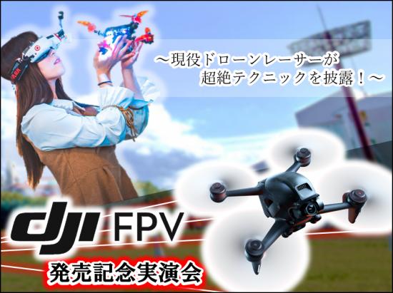 DJI FPV_03