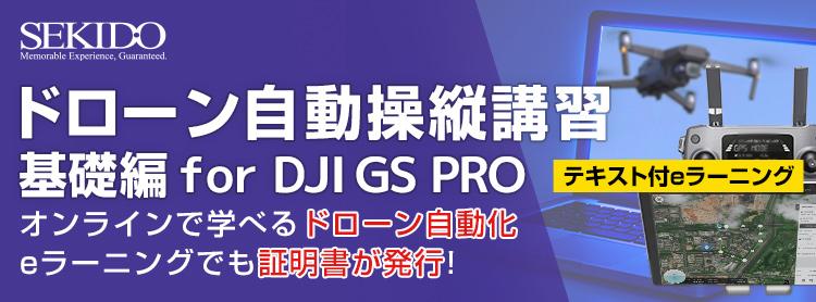ドローン自動操縦講習 基礎編 for DJI GS PRO eラーニング01