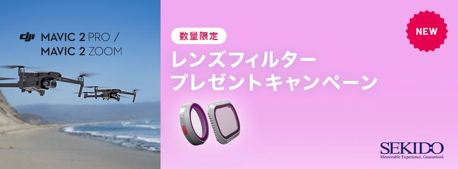Mavic 2 レンズフィルタープレゼント01