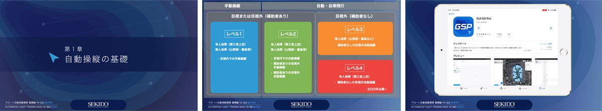 ドローン自動操縦講習 基礎編 for DJI GS PRO eラーニング02
