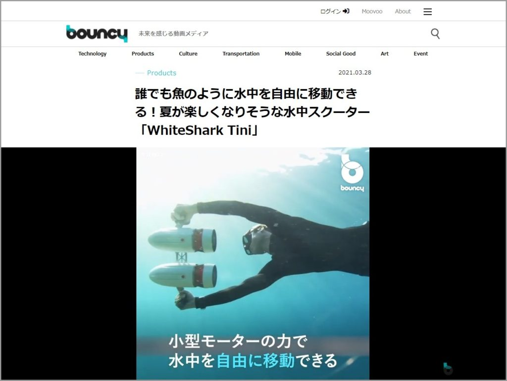 WhiteShark Tini_bouncy掲載02s