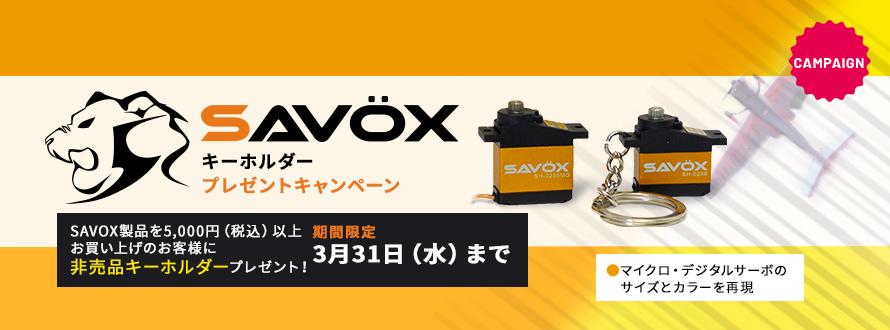 SAVOX キーホルダープレゼント01
