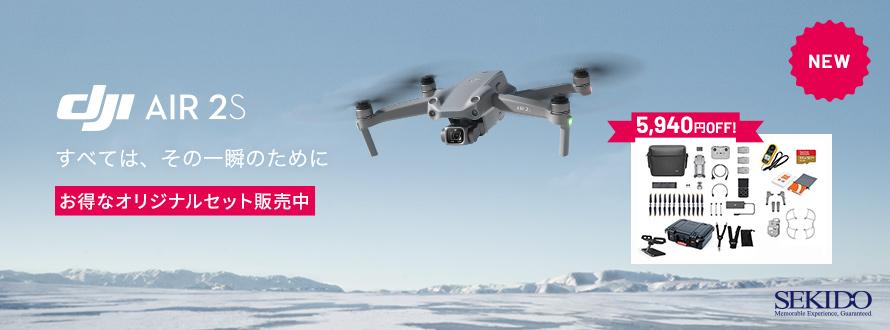 DJI Air 2S セットメイン