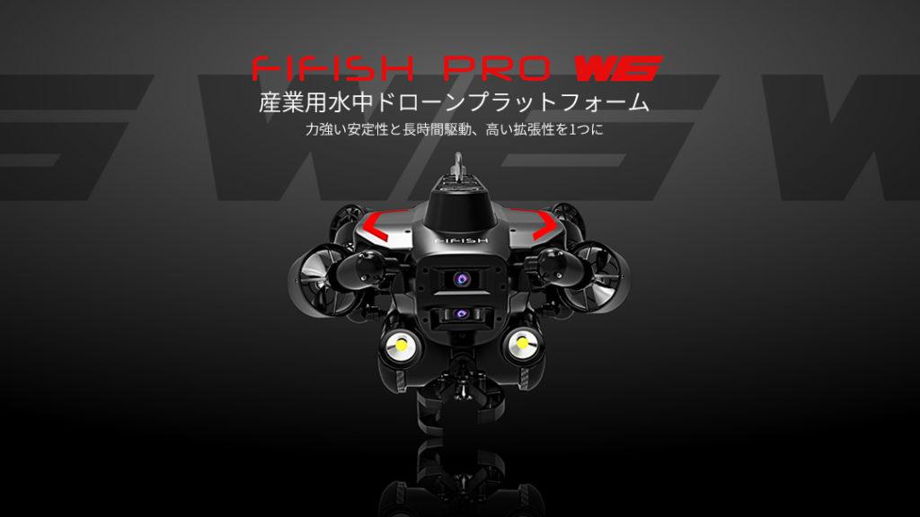 FIFISH W6発売_01_sss