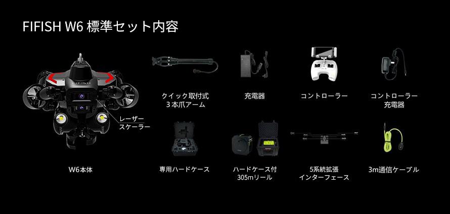 FIFISH W6発売_セット内容jp_s