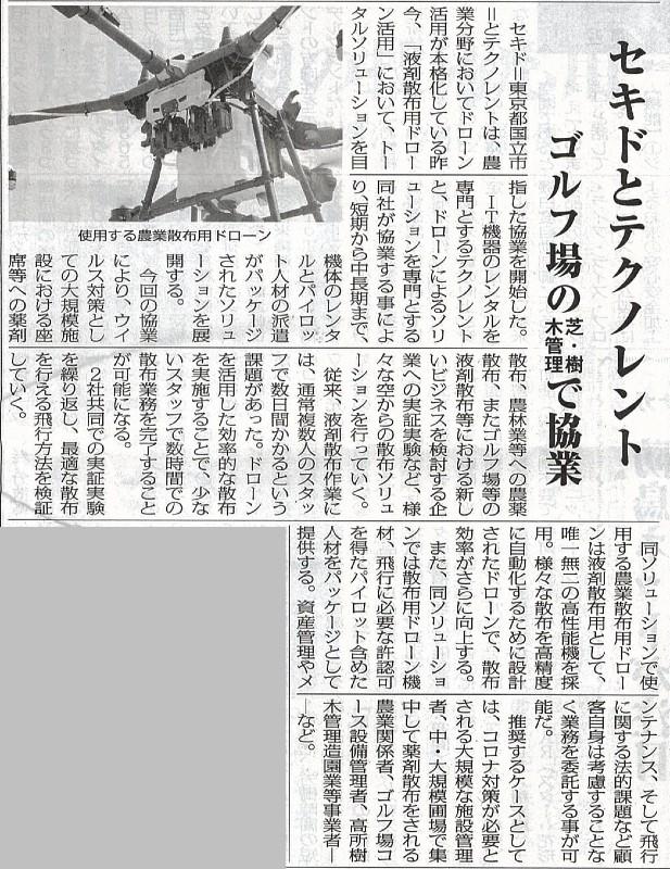 セキド_テクノレント_協業_ss
