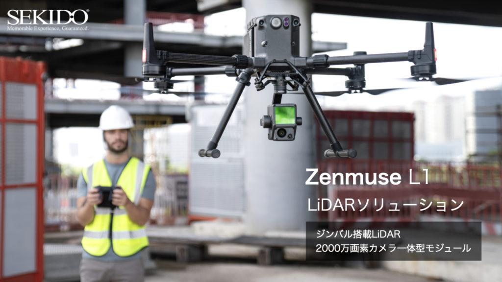 20210525_産業ソリューション総合案内_リリース用2.001