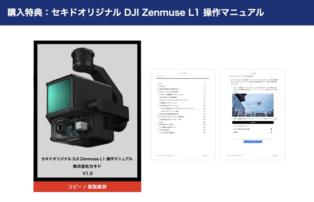 Zenmuse L1 マニュアル01