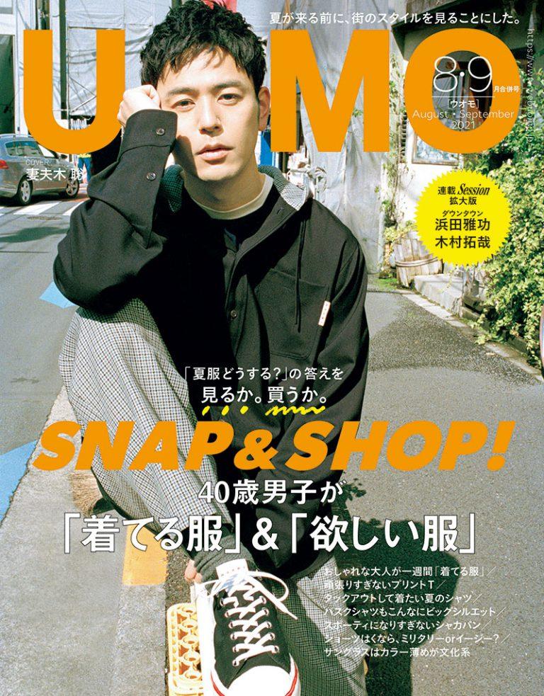 UOMO2021-8-9_01_s