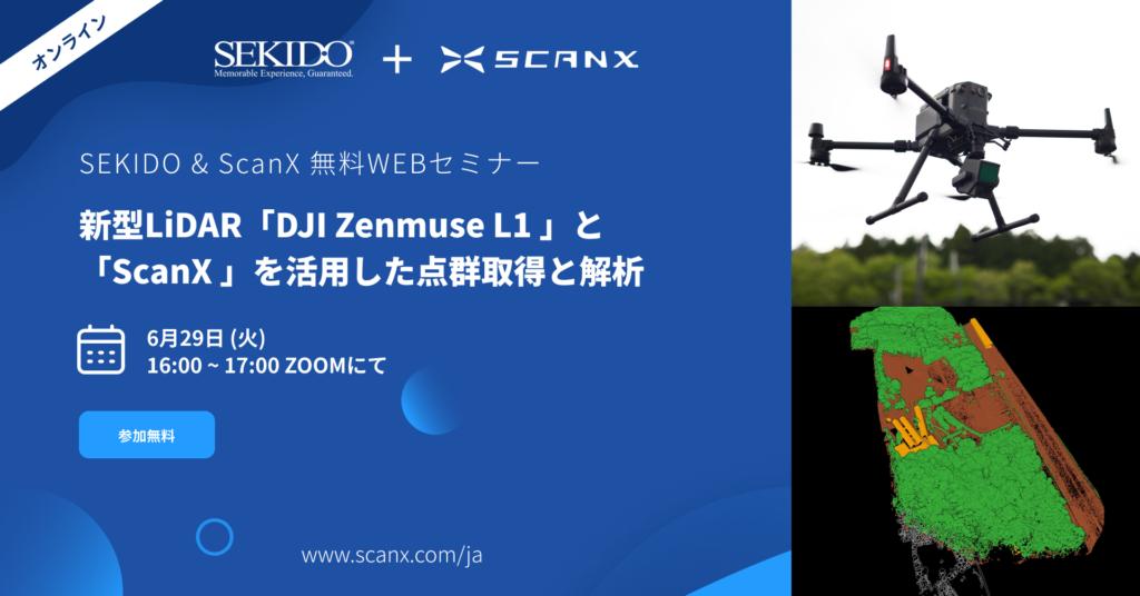 セキド×ScanX_レーザー測量無料WEBセミナー01