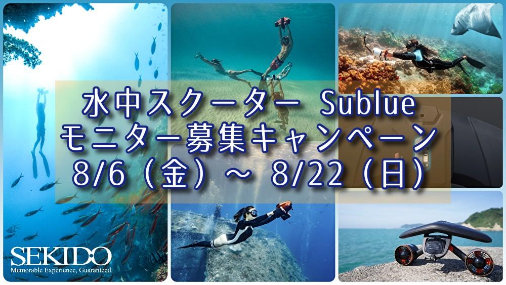 水中スクーターSublueモニター募集キャンペーン