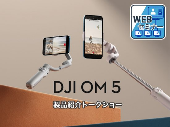 DJI OM 5 製品紹介トークショー
