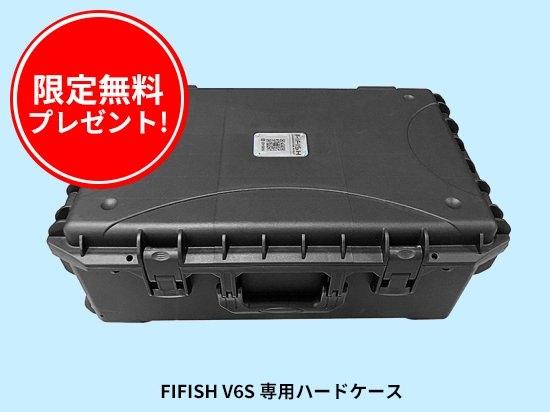 FIFISH V6S_プレゼントキャンペーン