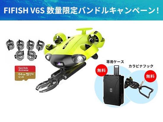 QYSEA FIFISH V6S ケース付きスターターセット[ケース&カラビナフックプレゼント]