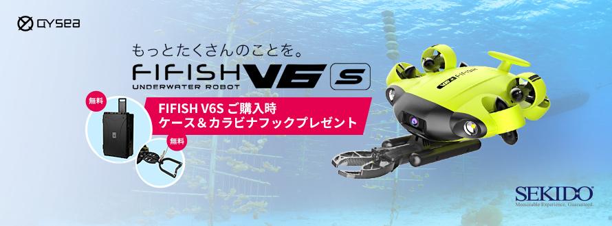 FIFISH V6S._プレゼントキャンペーン