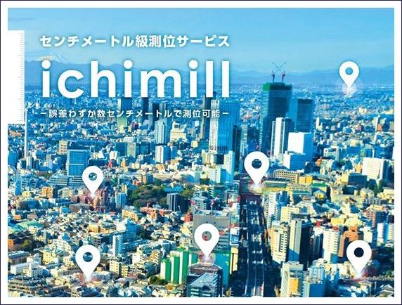 高精度測位サービス ichimill(イチミル)_s
